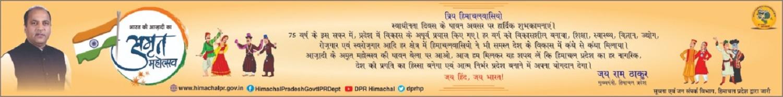 Himachal Govt.